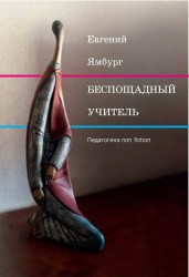 Беспощадный учитель: педагогика non-fiction
